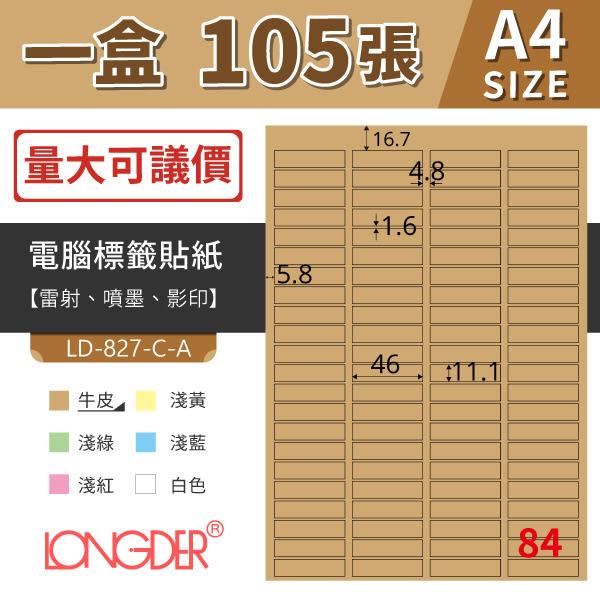 【龍德】三用電腦標籤紙 84格 LD-827-C-A 牛皮紙 105張/盒 影印 雷射 噴墨 貼紙 公司貨
