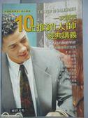 【書寶二手書T5/行銷_MHW】一次讀完10位推銷大師經典講義_批馬斯