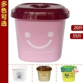 米桶塑料裝米桶25kg20kg15kg10kg 密封防蟲防潮米缸面粉桶30 儲米箱50 斤JY