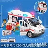 車模益智啟蒙玩具120救護車合金110警車模型回力車仿真汽車模型兒童玩具車LXY2397【甜心小妮童裝】