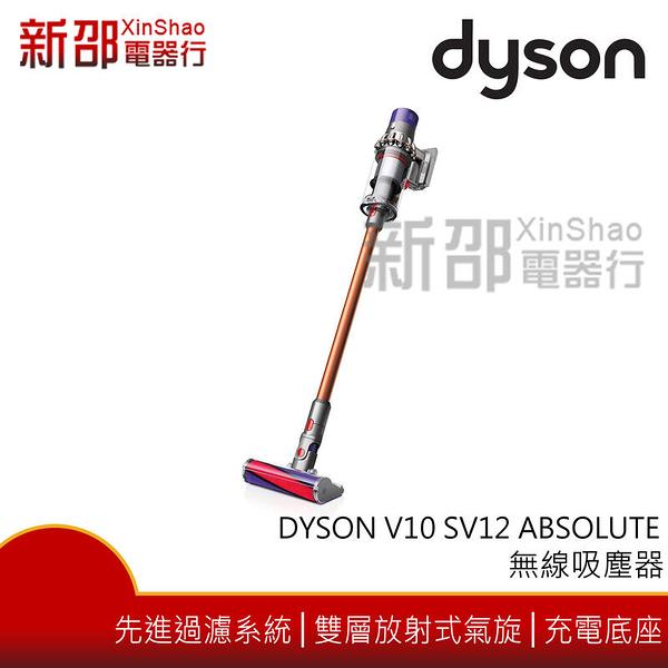 *~新家電錧~*【Dyson V10 SV12 absolute】無線吸塵器【實體店面】