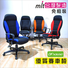 《DFhouse》麥菲斯多功能優質賽車椅(4色)- 辦公椅 人體工學 電腦椅 主管椅 台灣製造 免組裝!!