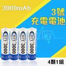 3號電池 充電電池 4入一組 1.2V 3000mAh 3號充電電池 鎳氫電池 AA 遙控器 玩具 重複使用