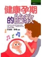 二手書博民逛書店 《健康孕期的胎教》 R2Y ISBN:9570383283│李淑敏、季燁