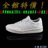 【輕量復古鞋】new balance 女休閒運動鞋 復古款超百搭 TIER 2 To 3 全白鞋面 學生鞋  【5882】