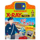 X-RAY發現家 奇妙交通工具 華碩文化 / 互動書 交通工具 益智教材 掃描器 親子 兒童書籍 啟蒙成長