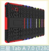 Samsung 三星 Tab A 7.0 (T280) 輪胎紋殼 保護殼 全包 防摔 支架 防滑 耐撞 平板殼 保護套 軟硬殼