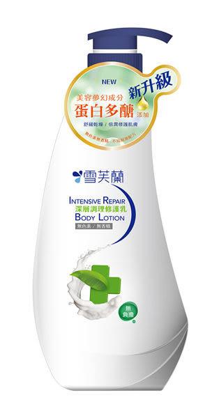 雪芙蘭 深層調理修護乳液(白) 300ml 全新包裝/新升級 (購潮8)