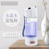 水素杯水素杯日本富氫水杯便攜式活氫負離子生成器凈化電解玻璃杯子  走心小賣場YYP