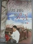 【書寶二手書T4/地理_JFM】古厝斜陽憶鹿港_丁志達