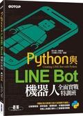 Python與LINE Bot機器人全面實戰特訓班(附203分鐘影音教學/範例程式)【城邦讀書花園】
