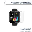 realme Watch 2 Pro 非滿版TPU手錶保護貼 保護膜 手錶貼 螢幕貼 螢幕保護貼 軟膜