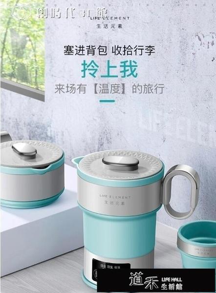 折疊電水壺 折疊式旅行電熱水壺便攜式燒水壺小迷你   【全館免運】