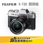 Fujifilm X-T20 +18-55mm 單鏡組 晶豪泰3C 專業攝影 公司貨 購買前請先洽詢貨況