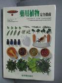 【書寶二手書T3/動植物_KQG】藥用植物完全指南_LESLEY BREMN
