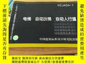 二手書博民逛書店02J404-1電梯罕見自動扶梯 自動人行道Y12820 中國建