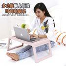 筆記本電腦桌床上用 簡約折疊宿舍良品懶人書桌小桌子 寢室學習