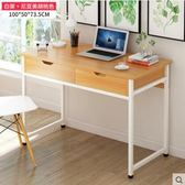 M-【億家達】電腦桌 台式家用簡約現代桌子辦公桌簡約寫字桌書桌筆記本電腦桌(100CM)