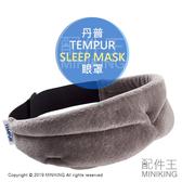 日本代購 空運 TEMPUR 丹普 SLEEP MASK 舒眠 眼罩 旅行 睡眠 遮光 記憶棉 舒壓