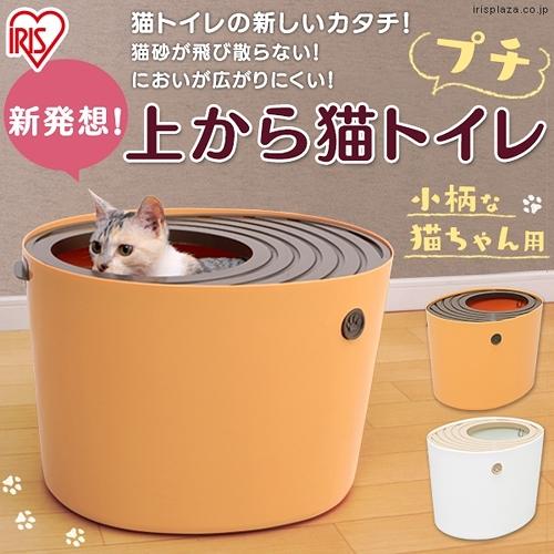 【寵物王國】日本IRIS-PUNT-430立桶式防潑砂貓便盆【有白、橙色可挑選!】