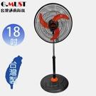 G.MUST台灣通用科技 18吋超導流涼風循環扇 GM-1836S