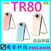 送FR100L相機  單機組 原廠皮套 CASIO 台灣卡西歐 EX-TR80 TR80 群光公司貨