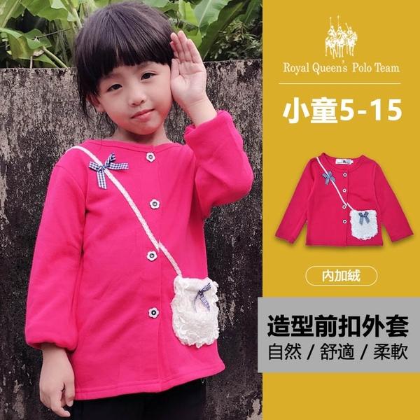 女童造型外套 前扣式內磨毛外套 [10280]RQ POLO 小童5-15碼 秋冬童裝 現貨