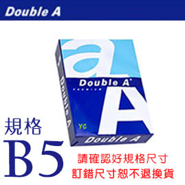 【永昌文具】Double A 多功能 80磅 B5 影印紙 (5包入 /箱) 下單確認尺寸規格 (勿選超商取貨)