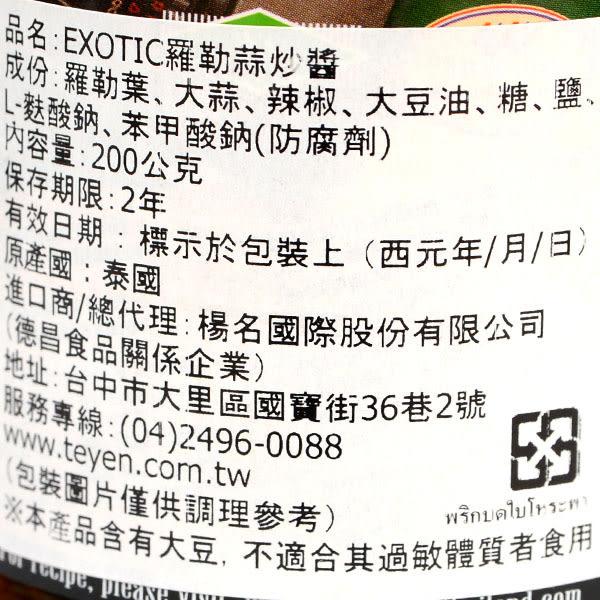 泰國【EX 】羅勒蒜炒醬  200g