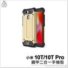 小米10T/10T Pro 鋼甲二合一手機殼 保護殼 保護套 防摔殼 散熱殼 四角強化 防塵塞