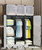 簡易衣櫃布組裝塑料摺疊儲物收納櫃子鋼管加粗加固簡約現代經濟型igo    西城故事