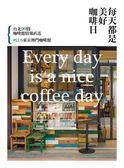 (二手書)每天都是美好咖啡日:台北90間咖啡館情報直送 PLUS東京熱門咖啡館