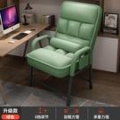 扶手椅 電腦椅 家用電腦椅子靠背懶人休閒...