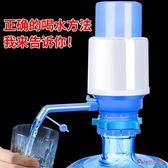 抽水器 桶裝水抽水器手壓式純凈水桶出水壓水器大桶飲水機家用礦泉水吸水