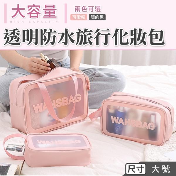 收納包 化妝袋 運動包 盥洗包 手提包 透明防水旅行化妝包(大號/二色選) NC17080756 ㊝加購網