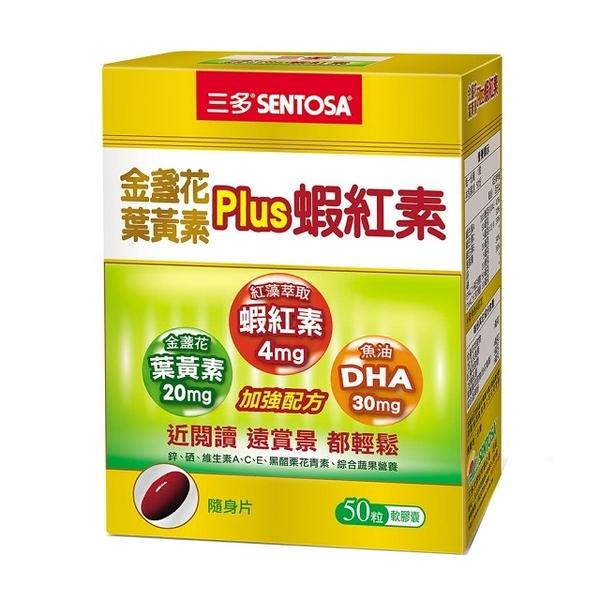 SENTOSA 三多 金盞花葉黃素Plus蝦紅素軟膠囊 (50粒/盒) SE50YAPIUS