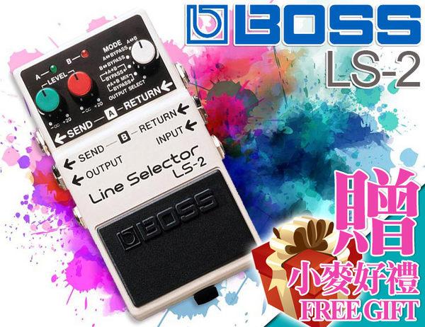 【小麥老師 樂器館】買1贈6★BOSS 全系列現貨★ LS-2 訊號選擇器/訊號分接/Line Selector/LS2