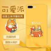 IPhone 8 Plus 全包防摔軟殼 卡通手機殼 浮雕手機套 全包邊軟殼 可愛保護殼 軟殼 背殼 防摔殼 i8