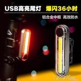 車燈   山地自行車尾燈USB充電LED警示燈防水單車夜間騎行裝備死飛配件 coco衣巷