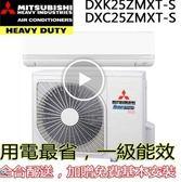 【Love Shop】【MITSUBISHI 三菱】3-4坪 變頻冷暖 一對一 分離式空調 冷氣
