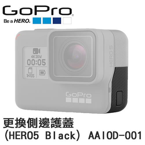 GOPRO 更換側邊護蓋 (HERO5 Black) AAIOD-001