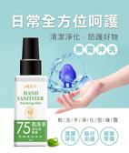 ◤最低價◢ ADD+ 乾洗手淨化型噴霧(90ml) 擦拭酒精/茶樹精油/搭配口罩/防護/小三美日同款