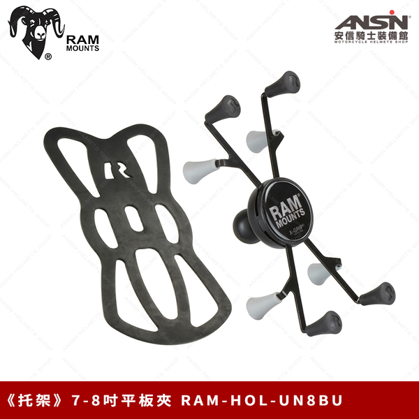 [安信騎士] 美國 RAM MOUNTS 手機支架【托架】七吋 八吋 平板夾 RAM-HOL-UN8BU 手機夾