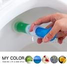 馬桶除臭凝膠 芳香凝膠 除菌漂白 去汙 清香凍 潔廁凝膠 香氛豆 清潔劑 潔廁寶【J061-1】MY COLOR