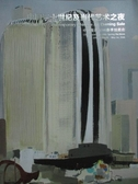 【書寶二手書T5/收藏_YJH】中國嘉德2016春季拍賣會_中國二十世紀及當代藝術之夜_2016/5/14