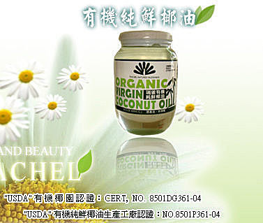 瑞雀 椰子油 純鮮椰油 720c.c/瓶 6瓶組