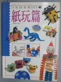 【書寶二手書T7/少年童書_PPF】紙玩篇_生活美勞DIY