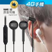 HANG U2 線控式立體聲耳機 通話耳機 音樂耳機 水滴式 可接聽 智能線控耳機 麥克風 【4G手機】