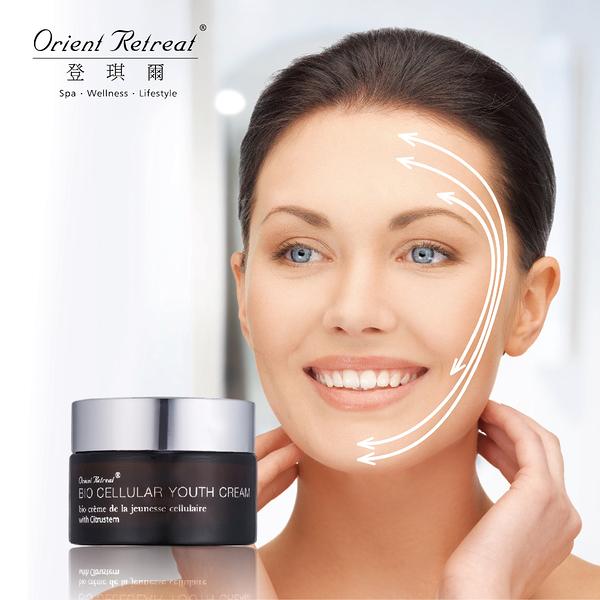 【Orient Retreat登琪爾】植萃撫皺精華霜 Bio Cellular Youth Cream (30ml/罐)