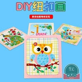 diy紐扣貼畫手工制作粘貼材料包鉆石扣子畫玩具【福喜行】